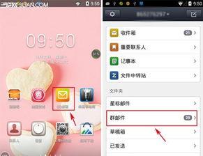 手机QQ邮箱怎么批量删除邮件