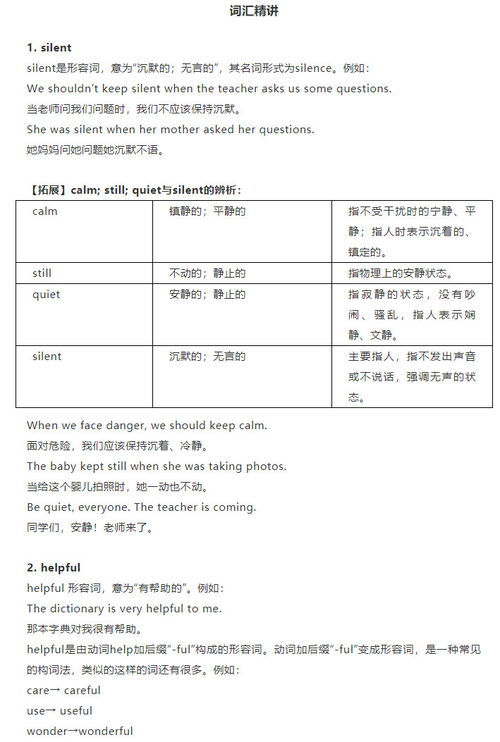 四上英语全册知识点总结