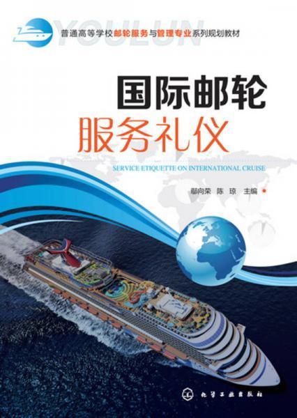国际邮轮服务礼仪的概念和作用