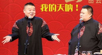 岳云鹏、孙越端午在厦门讲相声.