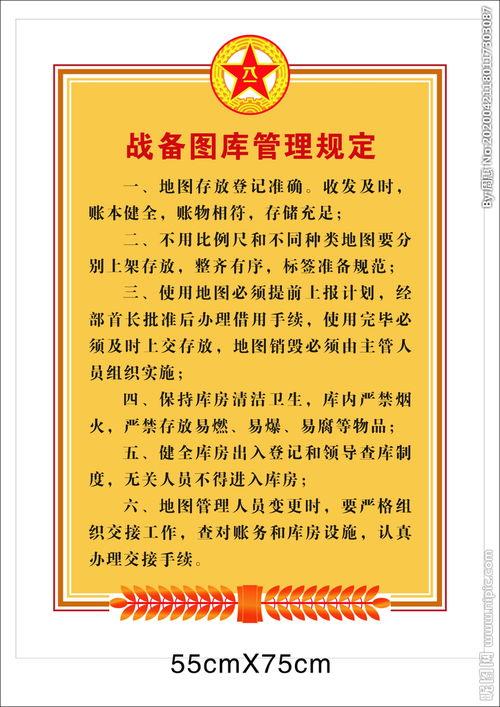 关于资料室管理规定范文