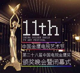 2016第11届金鹰节暨第28届中国电视金鹰奖颁奖典礼晚会娱乐新闻海峡网