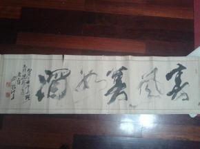 刘如生(沈家琪书法)_1876人推荐