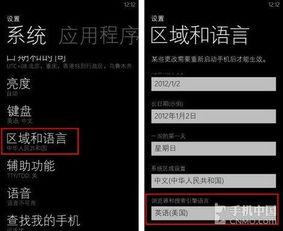 变身扫描翻译机 WP7手机Bing使用技巧 组图
