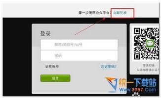 怎么注册微信公共账号 注册微信公共账号教程 统一下载站