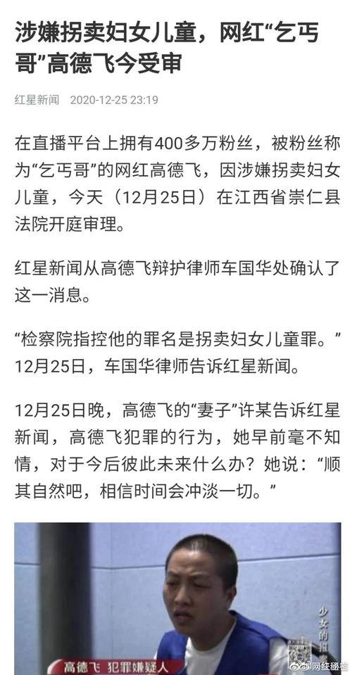 网红乞丐哥涉嫌拐卖妇女儿童,组织卖yin案受审涂磊连麦丹sir祝找到一个男人孩子