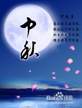中秋节有关的诗词故事