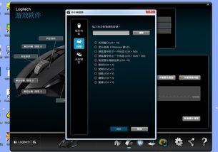 罗技g502怎么设置宏,玩CS1.6 MCJ用的