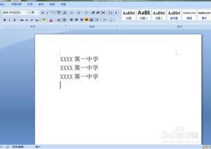 word文档怎么输入相同的文字