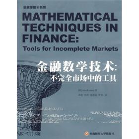 数学在经济金融管理中的作用