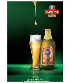 青岛啤酒海报图片 海报设计