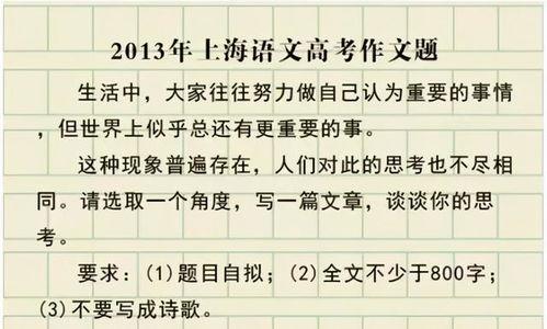 2014高考陕西作文题目