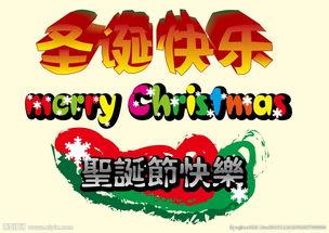 摩尔庄园千万别说圣诞快乐