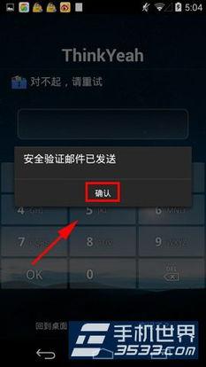 私密图库忘记密码怎么办 如何重置密码