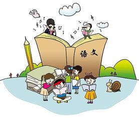关于语文的必备知识