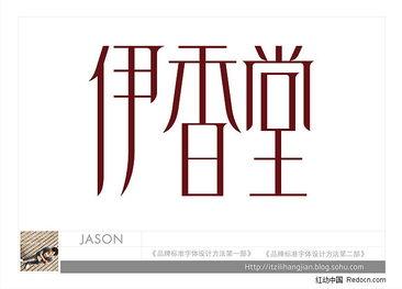 伊香堂标志