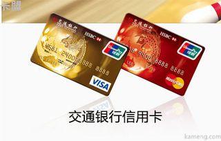交通银行信用卡怎么样(交通银行信用卡怎么申请)_1679人推荐