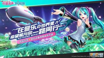 腾讯初音未来梦幻歌姬下载 初音未来梦幻歌姬手游下载v0.1.1.3000 乐游网安卓下载