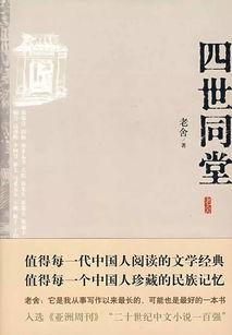 《四世同堂》老舍著北京十月文艺出版社出版