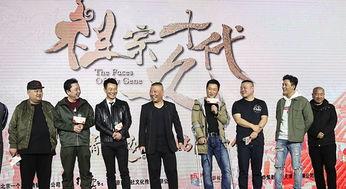 祖宗十九代,《祖宗十九代》是由郭德纲执导,岳云鹏、闫鹤翔等主演的电影。