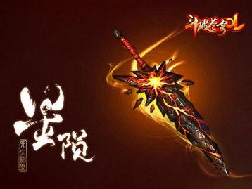 斗破苍穹 萧门血魄之枪和星陨阁正义之剑攻略