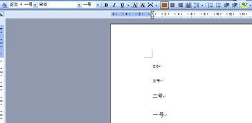 word文档的字体空间怎么变小
