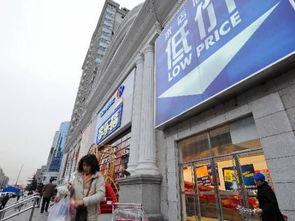 多家超市价格欺诈致零售业公信力集体面临挑战