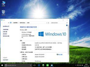 系统之家Windows10 X32 系统之家Ghost Windows10 X32专业版2016....