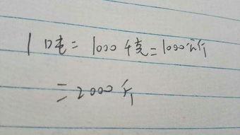 一吨等于多少公斤(一吨等于多少公斤,多少斤?)