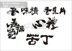 图片免费下载 香字设计素材 香字设计模板 千图网