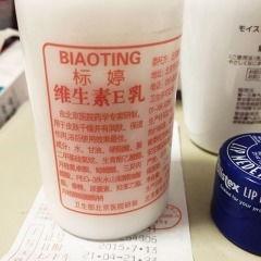 标婷维生素e乳价格