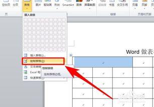 word文档怎么做单词表