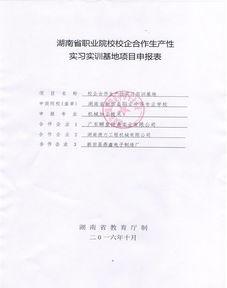 校企合作入学申请书