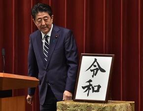 日本首相安倍晋三阐明新年号含义.