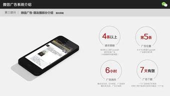 微信朋友圈广告系统介绍