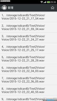文字转语音官方安卓版 文字转语音APP下载v1.4.0 安卓版 腾牛安卓网
