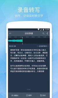 录音转文字软件手机版下载 录音转文字app免费版1.0下载 飞翔下载
