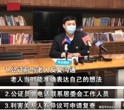 上海老人将300万房产送给水果摊主,亲属发声质疑,公证处回应