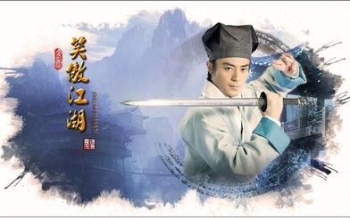 2013版笑傲江湖壁纸