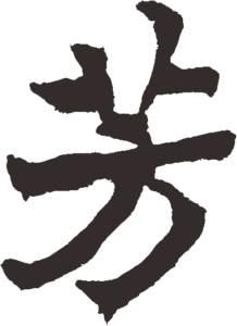 书法字体大全(法是我国众多古典文化)