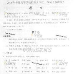 2014天津作文范文