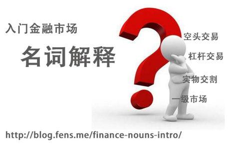 中央金融经济工作名词解释