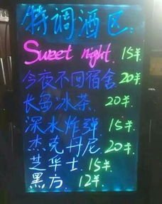 高校校内开酒吧 名叫sweety night吧内灯光昏暗红绿射灯不断