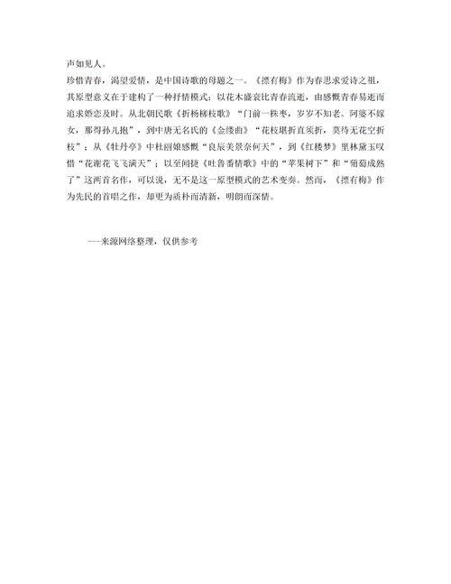 关于写梅的诗句