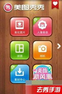 手机游戏最新软件教程 最新最热门安卓手机软件教程 去秀手游