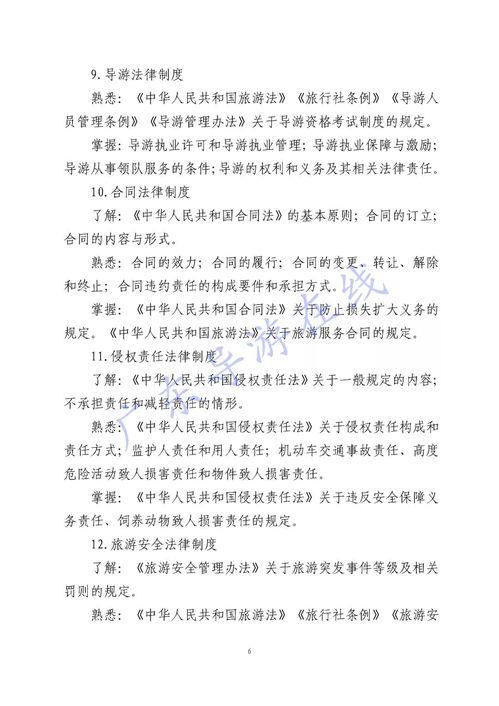 北京旅游提纲