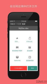 pdf转换器免费版下载 pdf转换器手机版下载v3.0 安卓版 2265安卓网