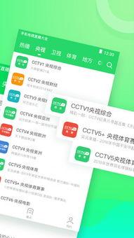 cctv电视直播期货