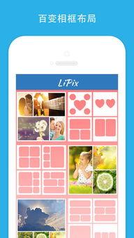 LiPix 图片编辑