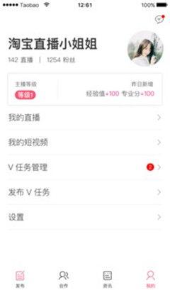 淘宝主播app(想要做淘宝直播,需要哪些准备?)